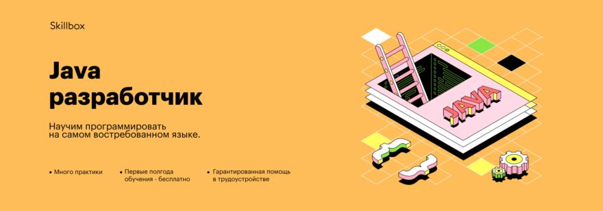 Обложка: Курс «Профессия Java-разработчик» с трудоустройством