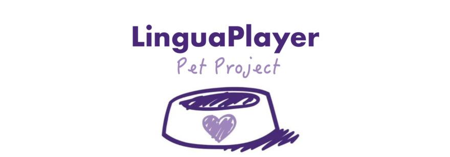 Обложка: Мой pet-проект: видеоплеер с переводимыми субтитрами LinguaPlayer