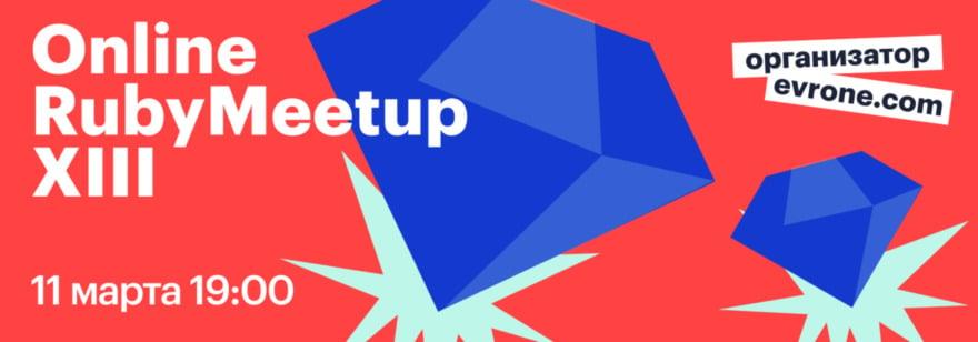 Ruby Meetup 13