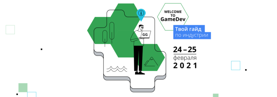 Welcome to Gamedev