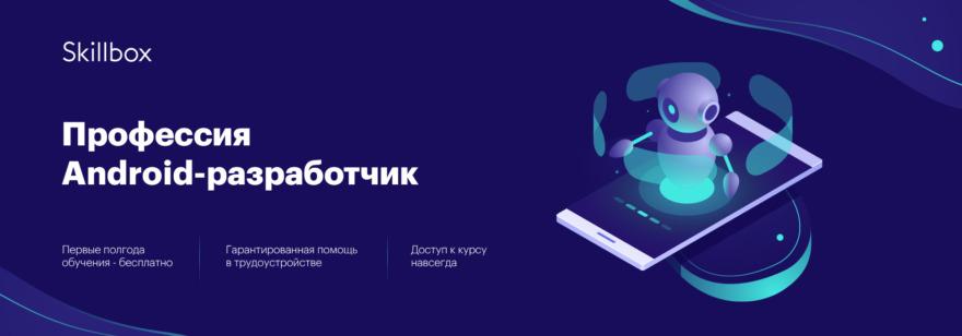 Обложка: Курс «Профессия Android-разработчик» с трудоустройством