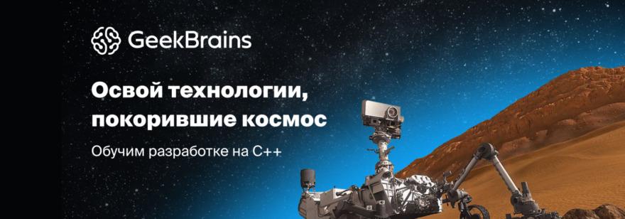 Обложка: Факультет разработки на С++