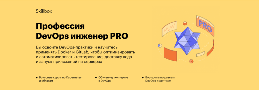 Курс «Профессия DevOps-инженер PRO» с трудоустройством