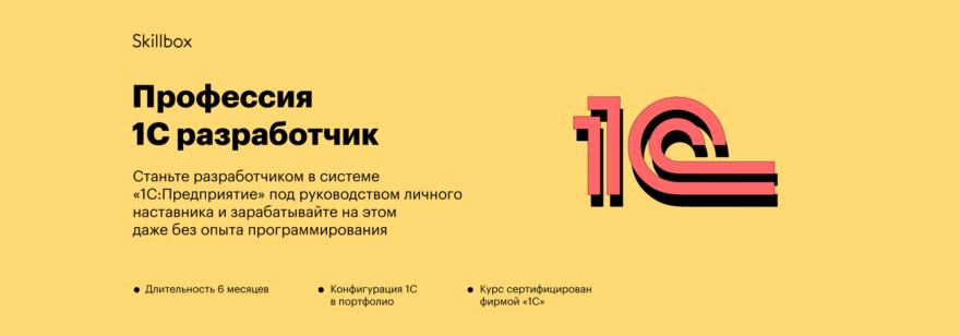 Обложка: Курс «Профессия 1C-разработчик» с трудоустройством