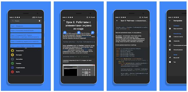 Start Android — мобильное приложение для изучения программирования на Android