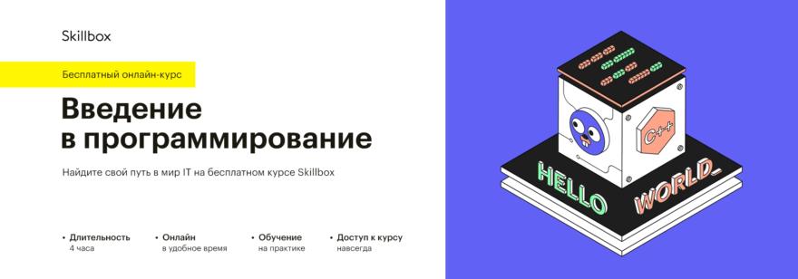 Обложка: Курс «Введение в программирование»