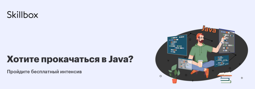 Интенсив «Знакомство с Enterprise-разработкой. Пишем корпоративный чат на Java»