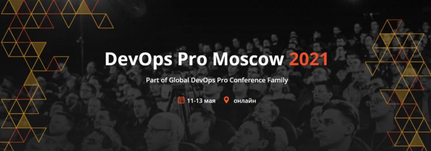 Конференция DevOps Pro Moscow 2021