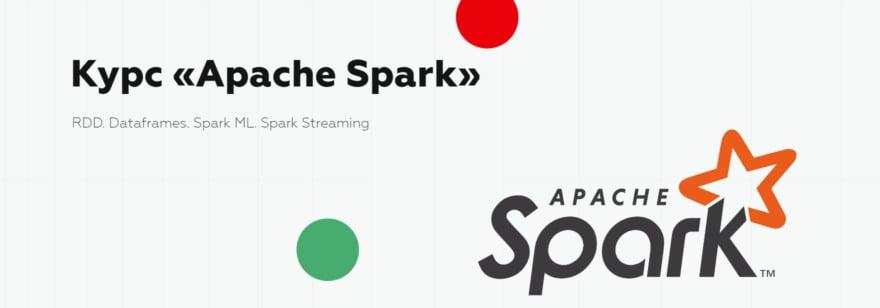 Обложка: Курс «Apache Spark»