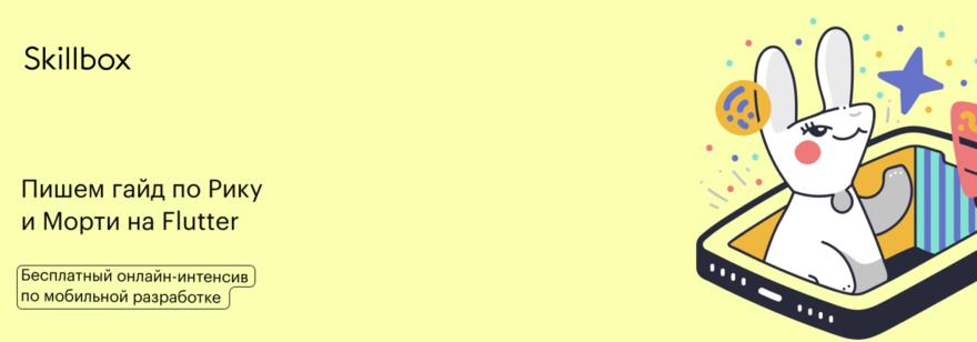 Мобильная разработка пишем гайд по «Рику и Морти» на Flutter