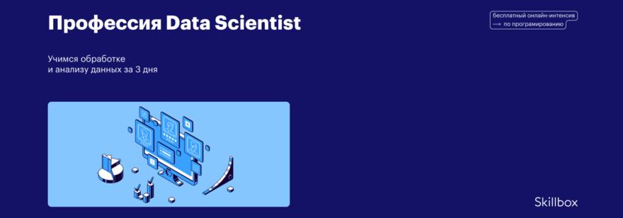 Профессия Data Scientist учимся обработке и анализу данных за 3 дня