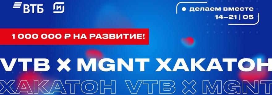 Хакатон VTBxMGNT