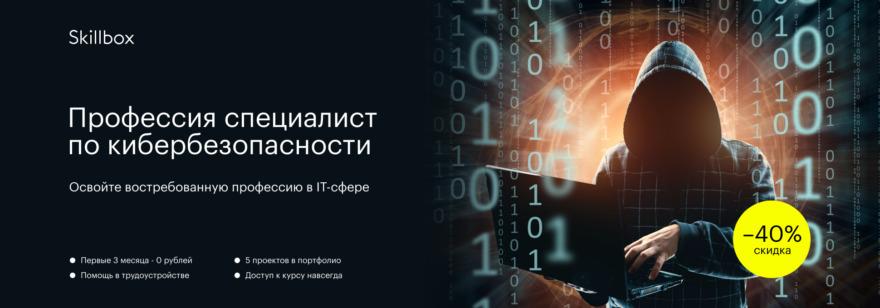 Курс «Профессия специалист по кибербезопасности»