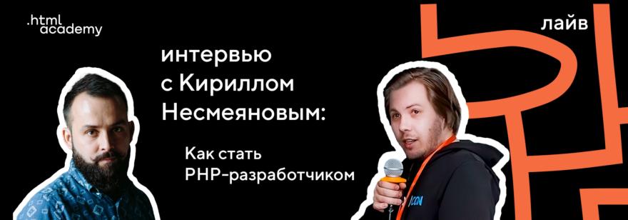 Как стать PHP-разработчиком с нуля