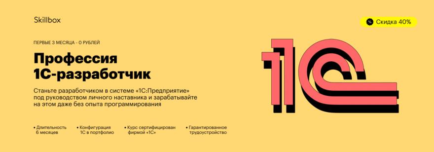 Курс «Профессия 1C-разработчик» с трудоустройством