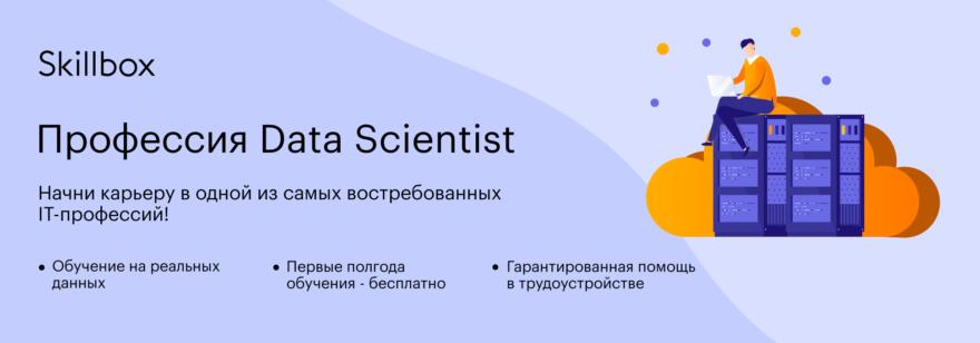 Курс «Профессия Data Scientist» с трудоустройством