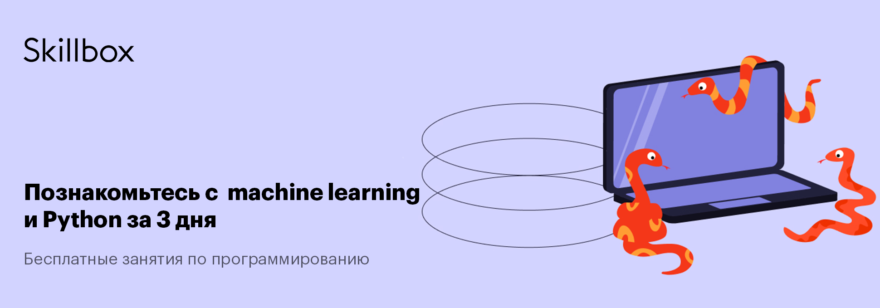 Интенсив «3 дня машинного обучения: Python, нейросети и биткоин»