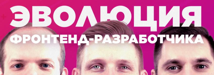 Эволюция фронтенд-разработчика в Санкт-Петербурге