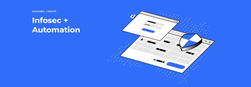 Митап Infosec + Automation