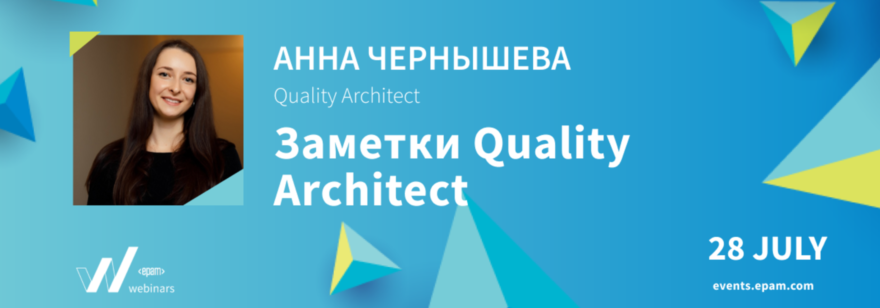 Заметки Quality Architect