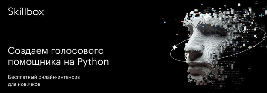 Ваш первый код на Python