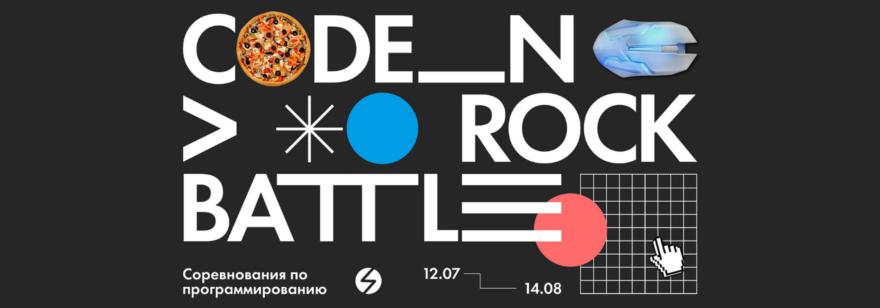 Codenrock Battle