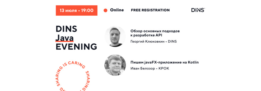 Митап «Java Evening_ подходы к разработке API и JavaFX-приложение на Kotlin»