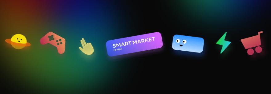 Митап SmartMarket
