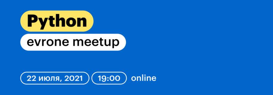 Python Evrone meetup