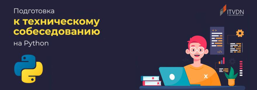 Вебинар «Подготовка к техническому собеседованию по Python»