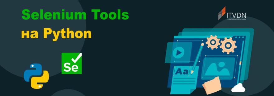 Вебинар «Selenium Tools на Python»