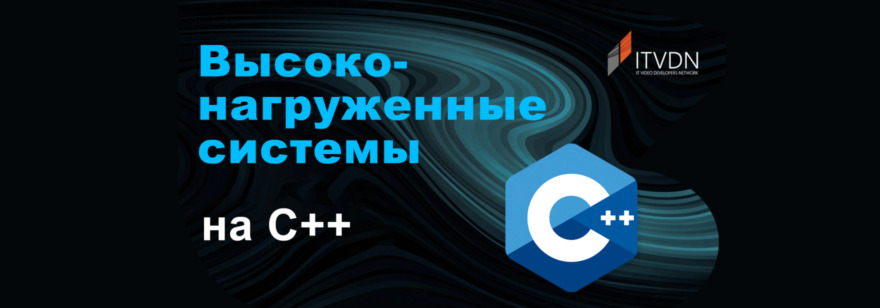 Вебинар «Высоконагруженные системы на С++»