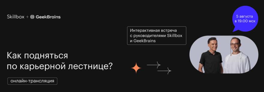 Обложка: Интерактивная встреча «Карьерный план на всю жизнь»