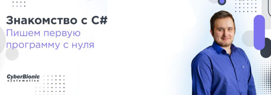 Вебинар «Знакомство с C# — пишем первую программу с нуля»