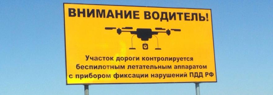 Обложка: В России используют дронов для выявления нарушений ПДД уже в 17 регионах