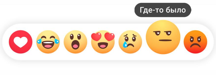 Обложка: ВКонтакте запустила «реакции» как в Facebook. Пользователи недовольны