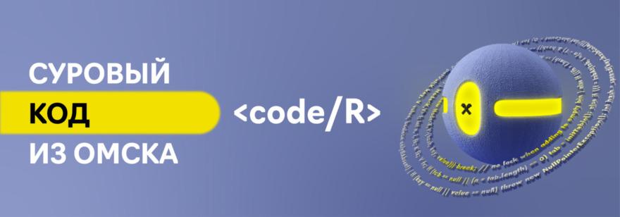 Конференция «Суровый код из Омска»
