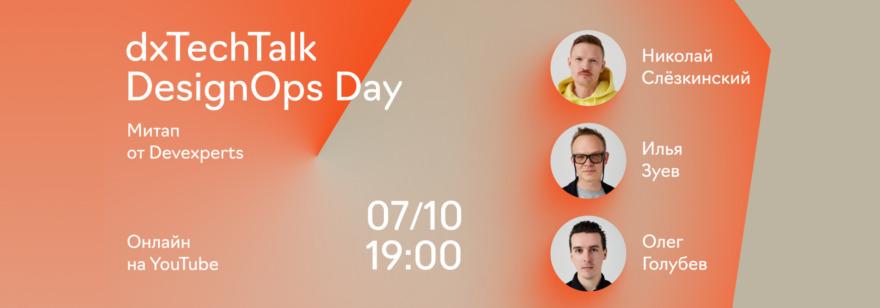 Митап DesignOps Day