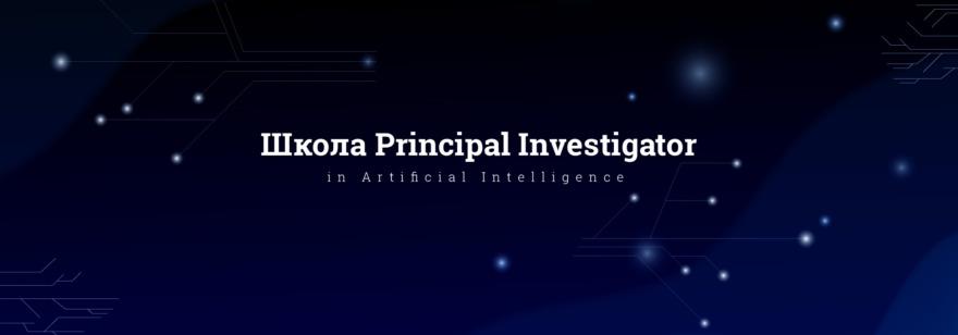 Школа Principal Investigator in Artificial Intelligence