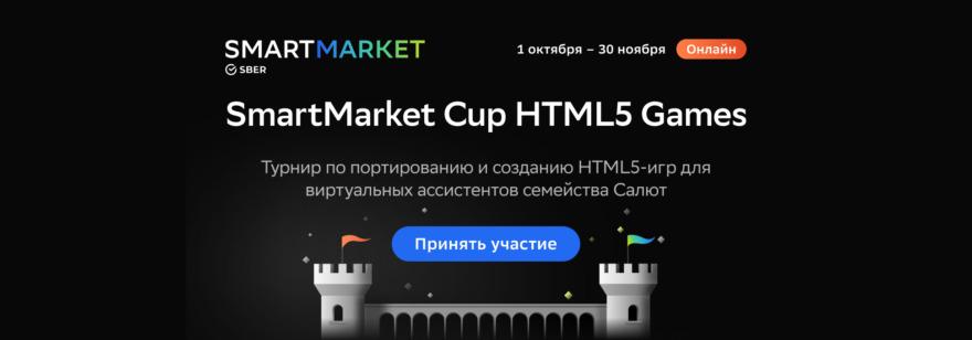 SmartMarket Cup: HTML5 Games
