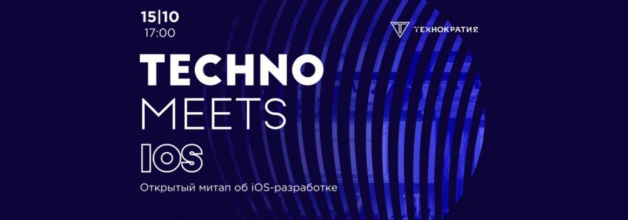 TechnoMeetsIOS.